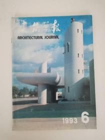 建筑学报 1993年 第6期(总298)