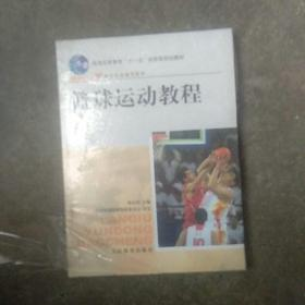 体育院校通用教材:篮球运动教程