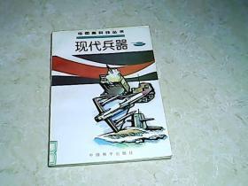 现代兵器(绘图高科技丛书)