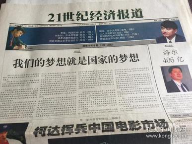 21世纪经济报道(创刊号)