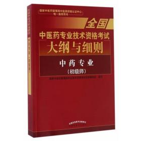 9787513237635-hs-全国中医药专业技术资格考试大纲与细则;中药专业(初级师)