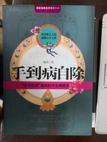 """手到病自除:""""圣手医师""""杨奕的不生病真法【南车库】118"""