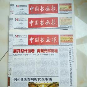 2011年49,50,51期《中国书画报》8版,缺4版