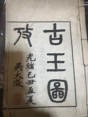 古玉圖考(存上冊1冊)