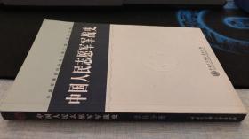 中国军事百科全书(第二版)学科分册:中国人民志愿军军战史(签名本)