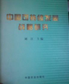 中国可持续发展战略研究