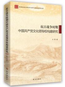 正版】抗日战争时期中国共产党文化领导权构建研究