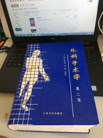 外科手术学  第二版