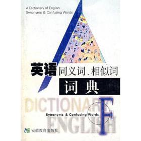 英语同义词、相似词词典
