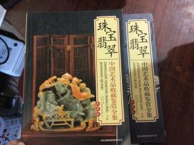 珠宝翡翠上下 中国艺术品收藏鉴赏全集:典藏版