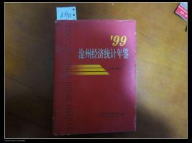 沧州经济统计年鉴(1999 年 . 总第一期)