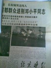 北京晚报1997年2月25日(邓小平同志永垂不朽,党和国家领导人和首都群众送别邓小平同志。16版)