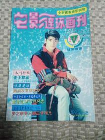 电影连环画刊(1995年8月),