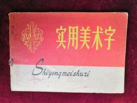 实用美术字 65年版 包邮挂刷