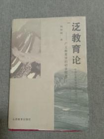 泛教育论(广义教育学的初步探索)作者签赠本
