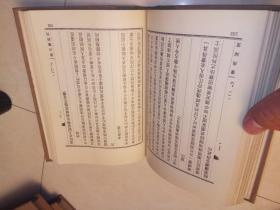 画苑秘笈 精装 71年初版 1