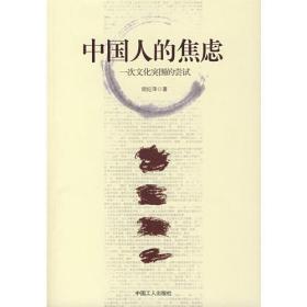 正版 中国人的焦虑:一次文化突围的尝试 胡纪泽 工人出版社