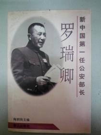 新中国第一任公安部长: 罗瑞卿