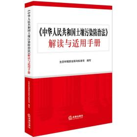 《中华人民共和国土壤污染防治法》解读与适用手册