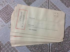 毛主席语录 信封 16张