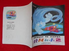 看图说话精选 第2辑:北风和小鱼(童话故事)