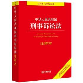中华人民共和国刑事诉讼法注释本(根据新修改决定修订·含监察法)