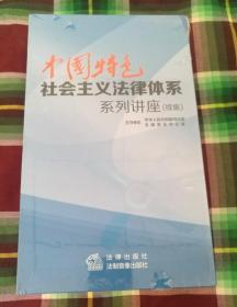 正版 中国特色社会主义法律体系系列讲座(续集) 10DVD盒装 全新未拆