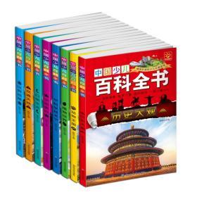 中國少兒百科全書(套裝共8冊)