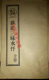大乘法宝慈悲三昧水忏(全卷)