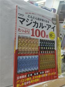 どんどん目が良くなるマジカル・アイたっぷり100点 宝岛社 日文原版大16开杂志 3D图