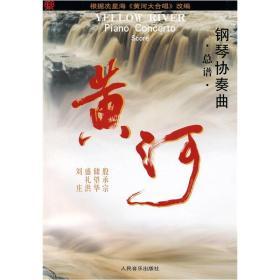 黄河(钢琴协奏曲)(总谱)