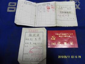 中国教育工会 抚顺市委员会互助会员证  1955年   选民证  1956年