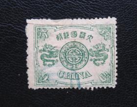 清代慈禧寿辰纪念邮票--面值玖分--信销票(裂纹修补)