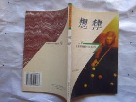 卫斯理科幻小说系列:16《规律》1998年1版1印