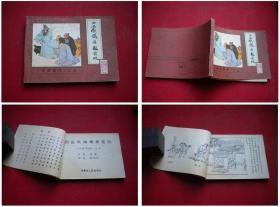 《后水浒传》第9册,64开金稼仿绘,内蒙古1985.9一版一印,503号,连环画