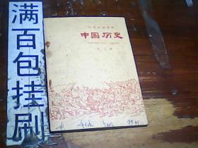 中学试用本中国历史第二册  1976
