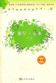 繁星 春水(版) 正版 冰心  9787020089871