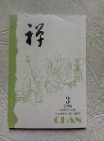 禅 2006年第3期