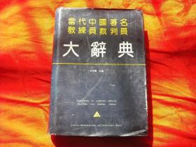 当代中国著名教练员裁判员大辞典