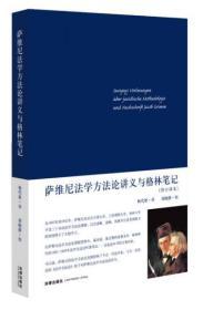 萨维尼法学方法论讲义与格林笔记(修订译本)(塑封未拆)
