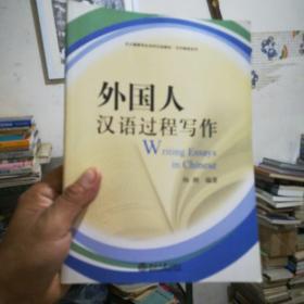 北大版留学生本科汉语教材·写作教程系列:外国人汉语过程写作