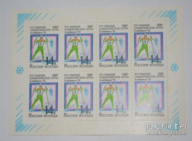 苏联邮票1992年  冬季奥运会小版张