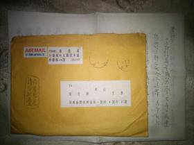 台湾(乔恩鸿 寄)信封.信札1994