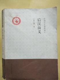 中国历史通俗演义:  后汉演义