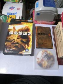 【游戏光盘】孤岛惊魂2(简体中文版 1CD)附游戏手册