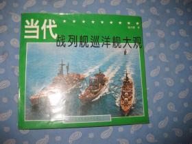 当代战列舰巡洋舰大观-当代军舰大观系列丛书之三