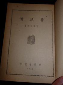 1945年,鲁迅传