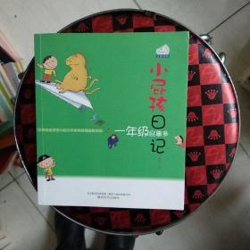 小屁孩日记:一年级屁事多(注音读物)