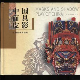 中国面具皮影