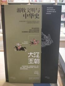 游牧文明与中华史:大辽王朝